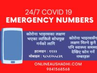 Covid-19-emergency-numbers-for-covid-19-nepal